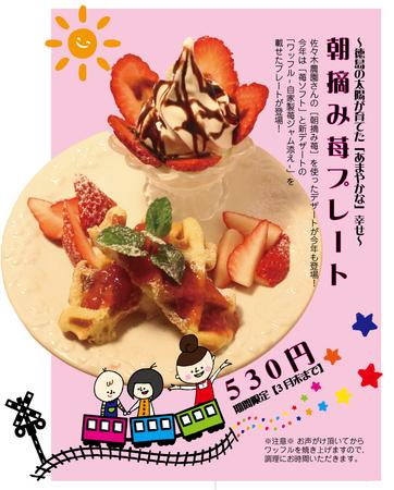 苺チラシ20140214.jpg