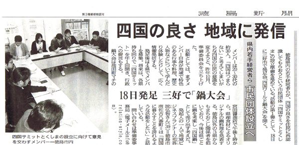tokushin0404.jpg