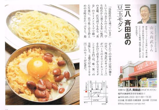 0504月号斉田店.jpg
