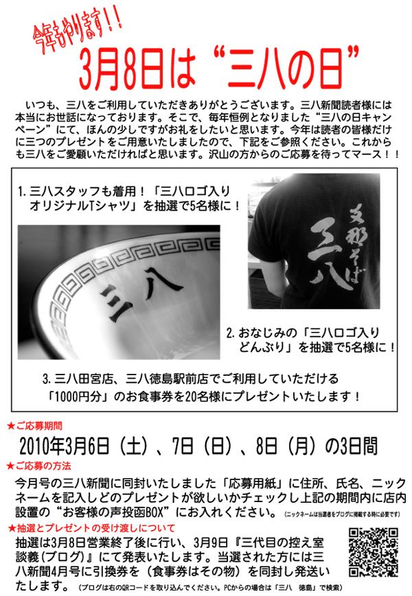 三八の日告知完成版のコピー.jpg