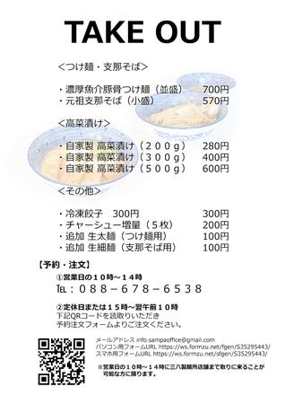 【印刷】次亜塩素酸水(裏)メニュカラー.jpg