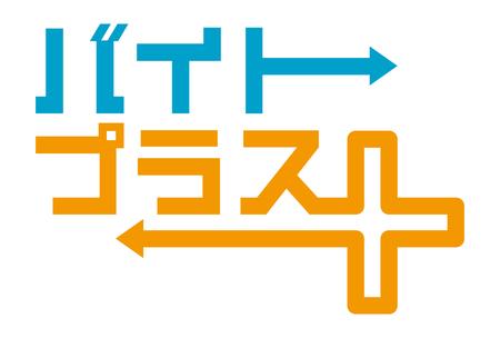バイトプラス_logo.jpg