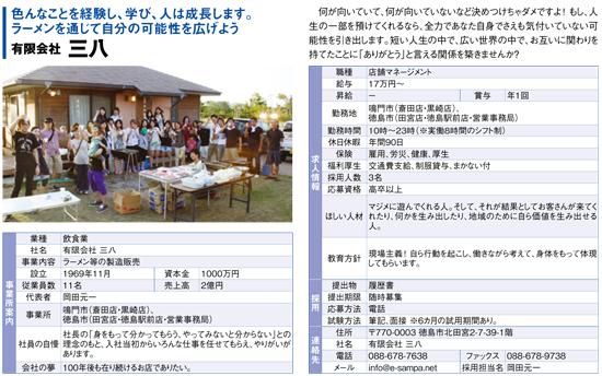 三八様02 (1).jpg