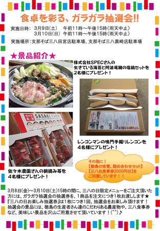 抽選会チラシ2.jpg