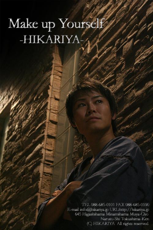 hikariya2.jpg