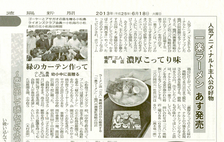 tokushimapaper.jpg