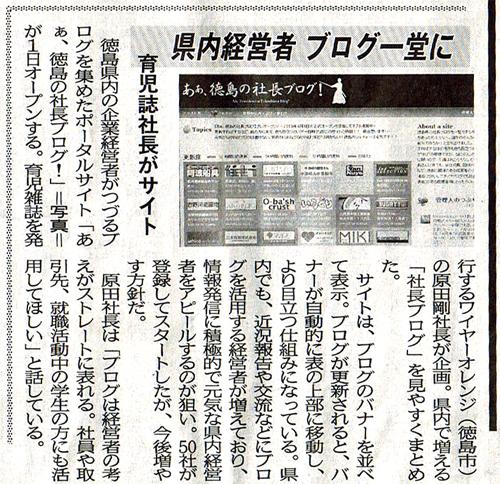 tokushin0401.jpg